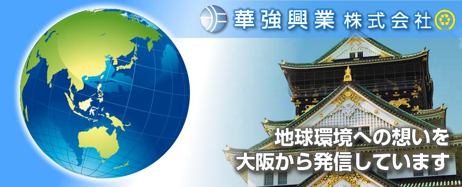 華強興業株式会社 地球環境への想いを大阪から発信しています